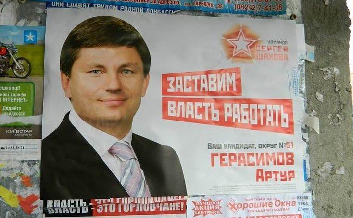 блок петра порошенко