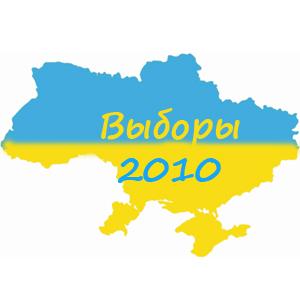 Вибори-2010