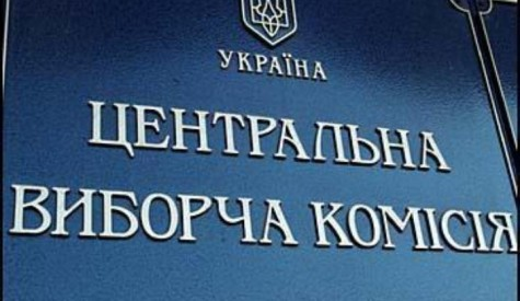 ЦИК объявил окончательные результаты выборов по партийным спискам